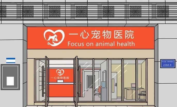 一心宠物医院