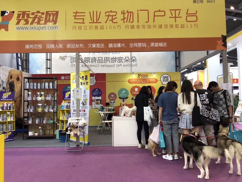 第五届深圳国际宠物展圆满落幕 宠仔圈&秀宠网展会现场回顾